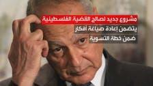 أبو الغيط: مشروع حل فلسطيني جديد في القمة العربية