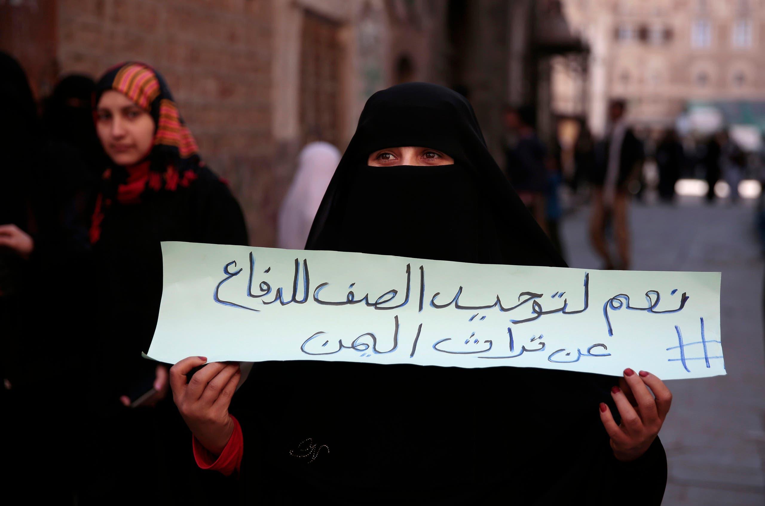 ناشطة يمنية تشارك في مسيرة للحفاظ على تراث اليمن