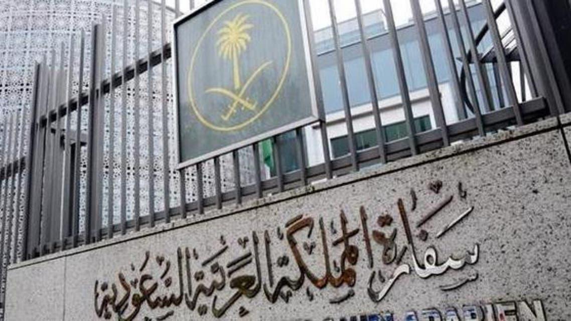 سفارة السعودية في لندن