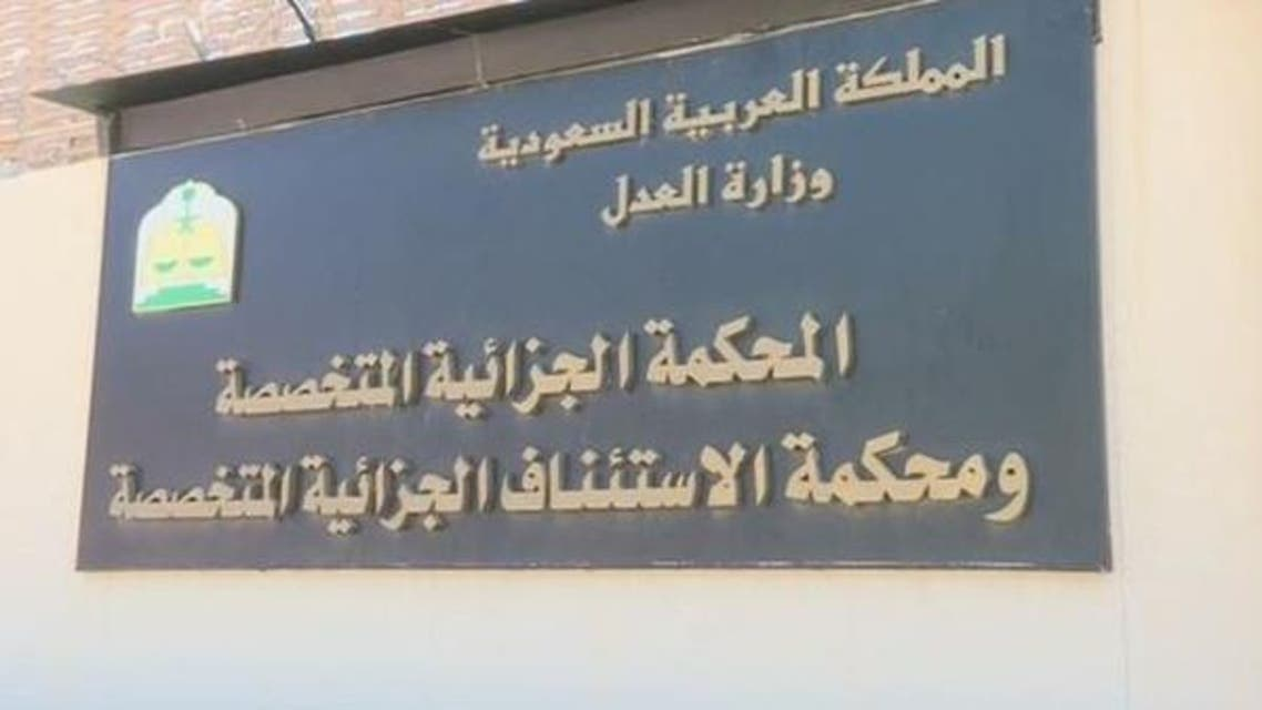 Saudi Ministry Of Justice