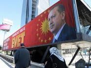 """بعد """"فوز النعم"""" بالاستفتاء.. تركيا تمدد الطوارئ 3 أشهر"""