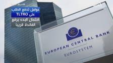 """233 مليار يورو في ختام """"الكاش المجاني"""" لبنوك أوروبا"""