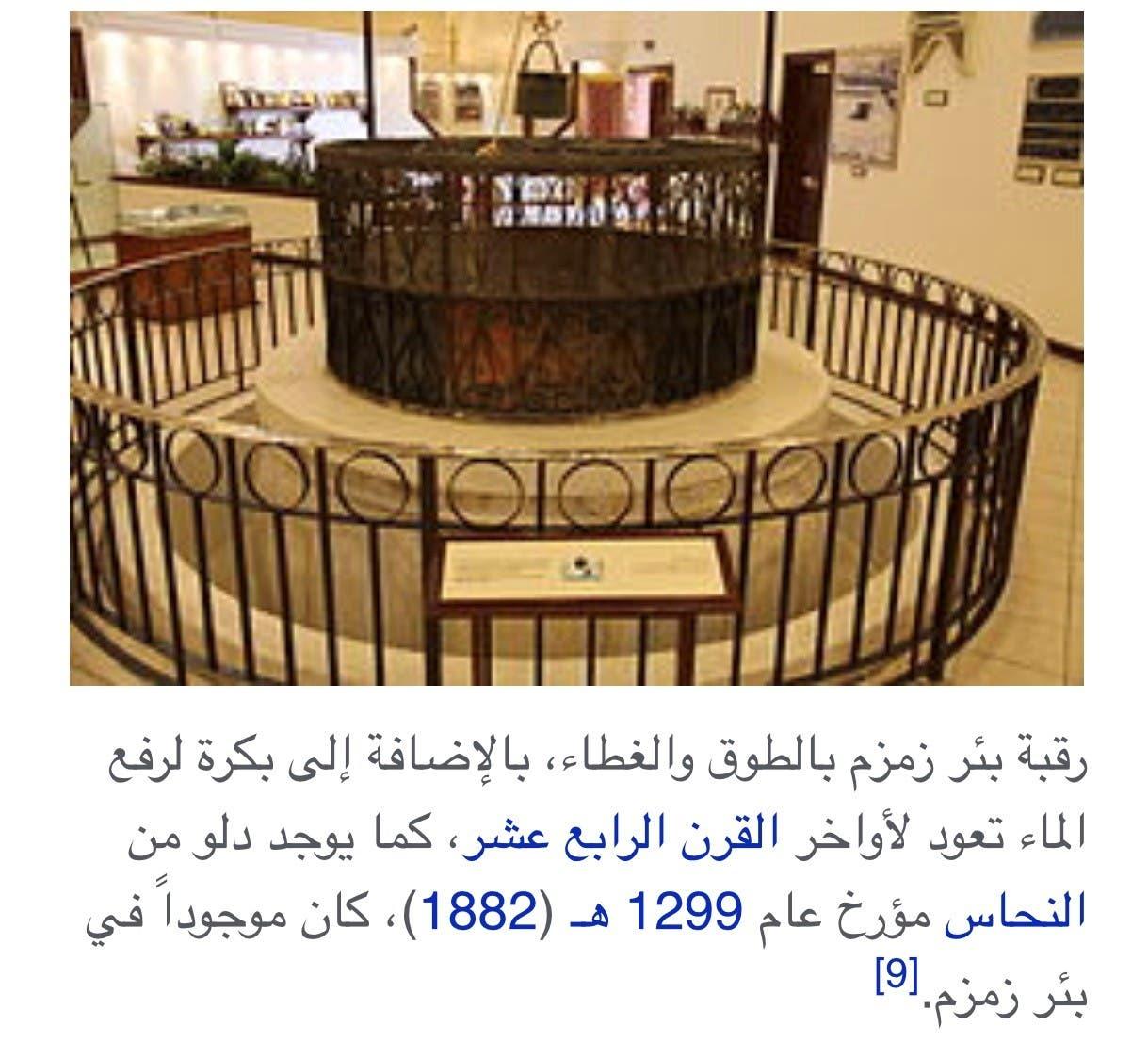 قصة بئر زمزم التي لم تجف ماؤها منذ 5 آلاف عام! D7cb62bd-e03e-477b-b8b8-cce58f94c49d