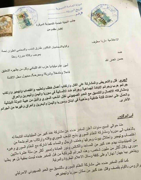 Lebanese journalist sues Hezbollah's Nasrallah on murder, rape allegations