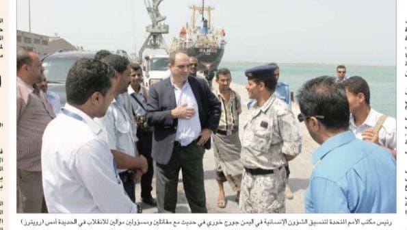 وفد الأمم المتحدة خلال زيارته لميناء الحديدة