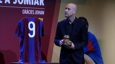 برشلونة يطلق اسم كرويف على ملعبه الجديد