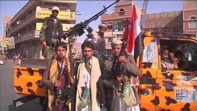 الحوثيون.. ذراع إيران الطامحة لبسط نفوذها على اليمن