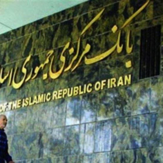 المركزي الإيراني: الحظر الأميركي سبب مشاكل جدية تجاوزناها