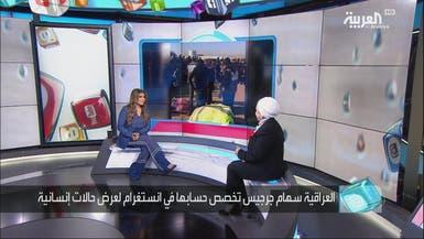 تفاعلكم : عراقية تستخدم انستغرام لمساعدة النازحين والمرضى