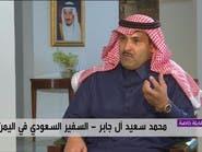 سفير السعودية باليمن: صنعاء تنتفض ضد ميليشيات إيران
