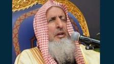 منشیات کے خلاف جنگ 'جہاد' ہے: سعودی مفتی اعظم