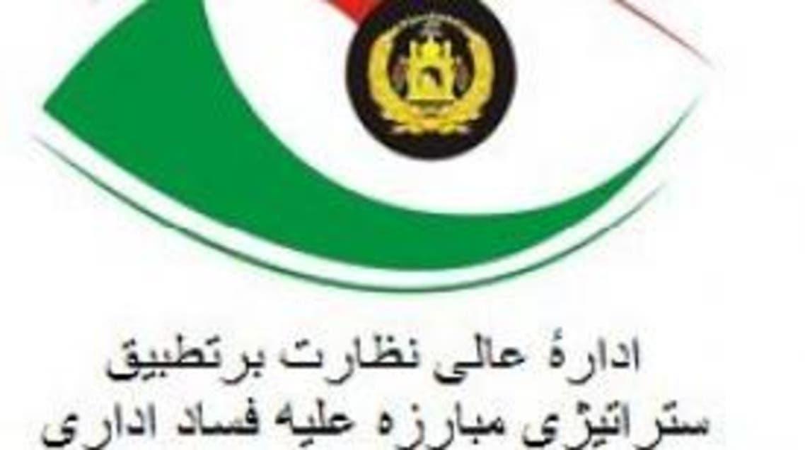 اداره نظارت افغانستان