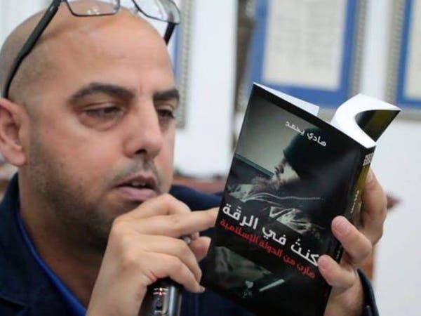قصة داعشي تونسي قاتل في الرقة السورية