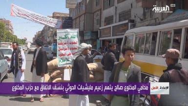 اليمن.. خلاف جديد يصدع الحلف بين الحوثي وصالح