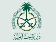 السعودية تؤيد إجراءات الكويت تجاه دبلوماسيي إيران