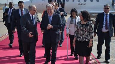 غوتيريس يصل العراق ليطلع ميدانياً على الوضع الإنساني