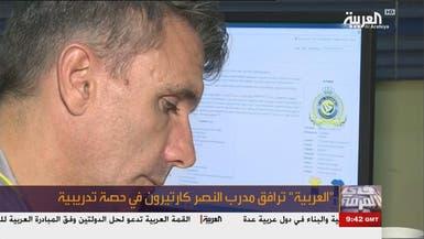"""""""العربية"""" ترافق مدرب النصر قبل موقعة الهلال"""