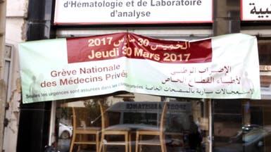 سابقة.. أولى المصحات الخاصة بالمغرب تتوقف عن العمل