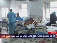 معركة الموصل.. وفيات بالجوع في مناطق داعش