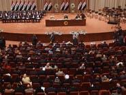 البرلمان العراقي يؤجل جلسة مناقشة قانون الانتخابات