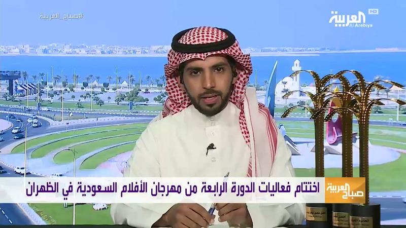 Departures filmmaker Abdulaziz al-Shalahei speaks to Al Arabiya's morning show. (Al Arabiya)