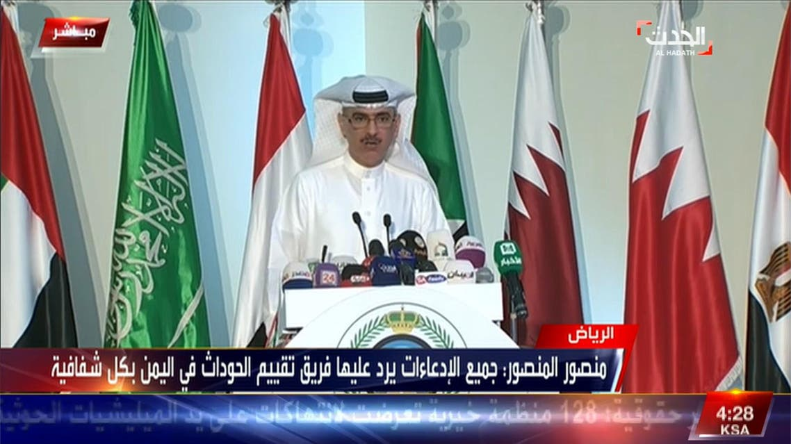 Joint Incidents Assessment Team Mansour al-Mansour speaks at a press conference in Riyadh. (Al-Hadath)