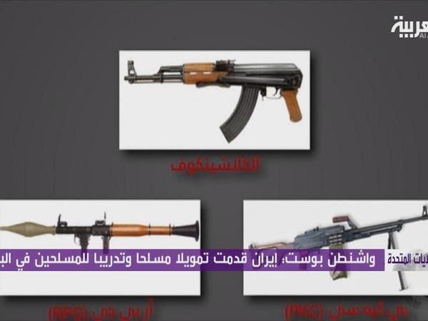 اتهامات أميركية لإيران بتمويل وتدريب الجماعات المسلحة في البحرين