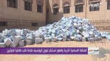 """اليمن.. ألف طن ورق مموّل أمميا لطباعة """"مناهج طائفية"""""""