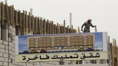 صفقات العقار في السعودية تتراجع 33% منذ بداية العام