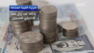 """السجل الضريبي شرط لتحصيل """"القيمة المضافة"""" بالسعودية"""