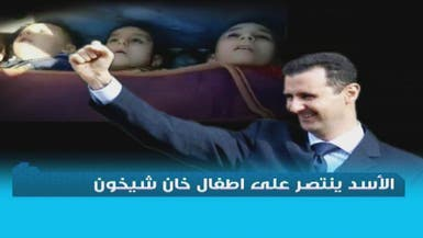 شاهد DNA.. الأسد ينتصر على أطفال خان شيخون