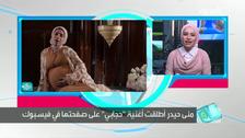 Hijabi rapper targets Islamophobia with latest music video