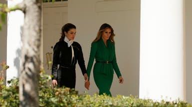 شاهد كيف مازحت ميلانيا ترمب الملكة رانيا!