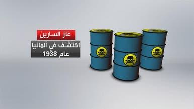 ما هو غاز السارين المستخدم في مجزرة إدلب؟