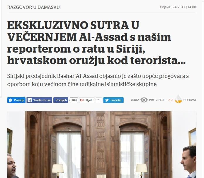 الموقع الإلكتروني للصحيفة الكرواتية
