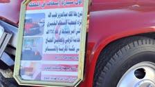 بالصور.. أقدم سيارة إسعاف في السعودية