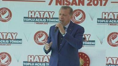 أردوغان: الضربة الأميركية خطوة إيجابية لكن غير كافية