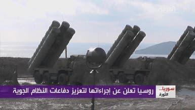 نظام الأسد ينقل معظم طائراته إلى قاعدة حميميم لحمايتها