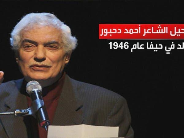 رحيل الشاعر الفلسطيني أحمد دحبور عن 71 عاماً