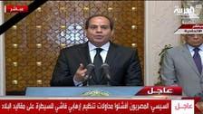 السيسي: إعلان الطوارئ بمصر وإنشاء مجلس لمكافحة الإرهاب