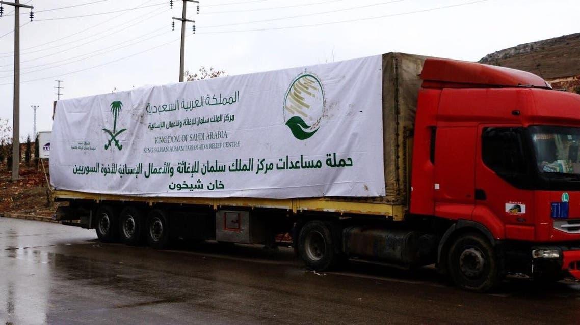 مساعدات سعودية خان شيخون