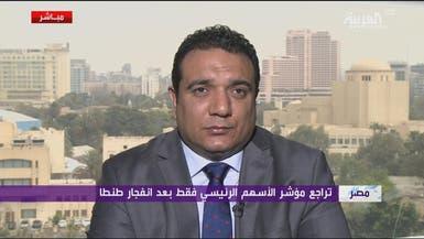 بورصة مصر تتضامن مع ضحايا الكنيسة وتكتسي باللون الأحمر