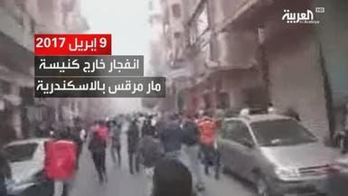 أبرز تفجيرات الكنائس في مصر