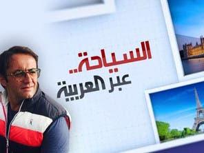 السياحة عبر العربية