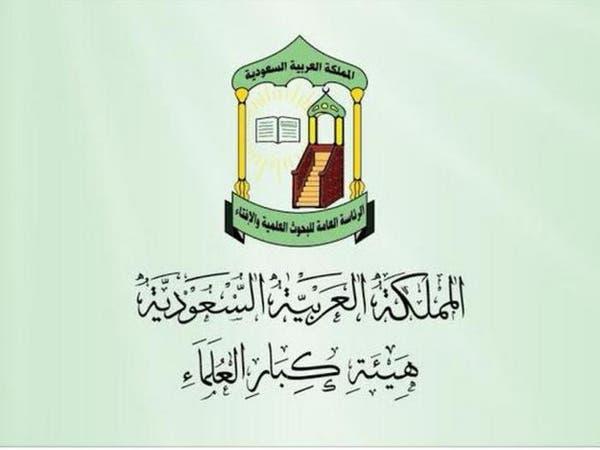 """السعودية.. """"هيئة كبار العلماء"""" تدين استهداف كنيستي مصر"""