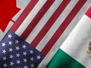 كندا والمكسيك وأميركا على وشك توقيع اتفاقية تجارة جديدة