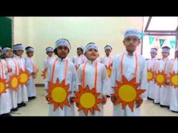 جدل حول حفلات التخرج في مدارس السعودية