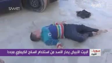 واشنطن تحذر الأسد من استخدام الكيماوي مجددا