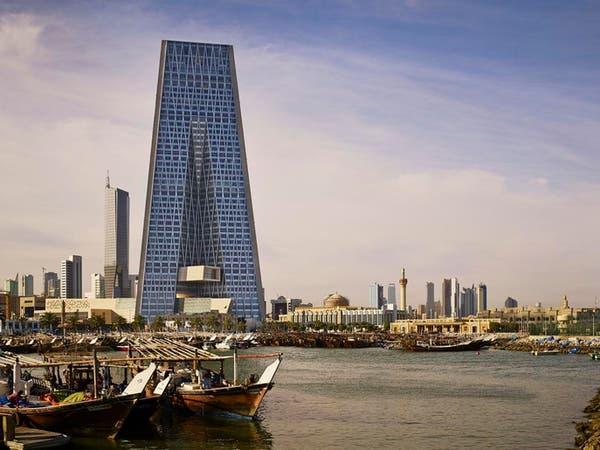 المركزي الكويتي يخفّض هيكل أسعار الفائدة