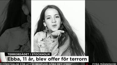 إيبا 11 عاما.. أصغر ضحايا هجوم ستوكهولم